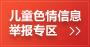 每经17点丨民航西南空管局副局长张建、原副局长李军被查;调查:我国电子烟使用者约1000万,近一半人通过网购获得;未回购一股,希努尔终止回购公司股份(图2)